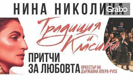 """Нина Николина и Калин Вельов в мултимедийния спектакъл """"Притчи за любовта - традиция и класика"""" на 23 Юни"""