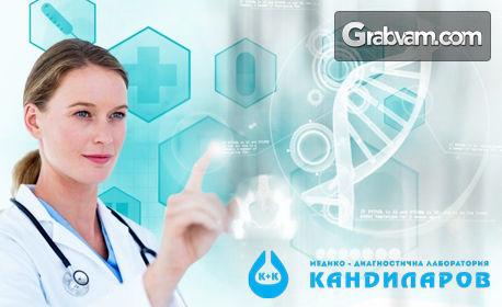 Пакет изследвания на ПКК и биохимични показатели