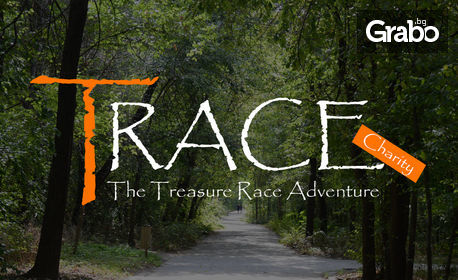 Приключение с благотворителна цел! VIP билет за отборна състезателна игра Trace за петима