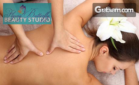 80 минути релакс! Аромамасаж на цяло тяло, рефлексотерапия на стъпала, масаж на скалп и козметичен масаж на лице
