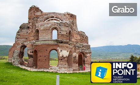 Еднодневна екскурзия до Червената църква, Асенова крепост, Бачковски манастир и Потопената църква в яз. Жребчево