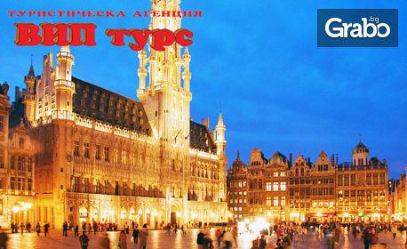 Last Minute за екскурзия до Брюксел! 2 нощувки със закуски, плюс самолетен транспорт и възможност за Брюж, от ВИП Турс