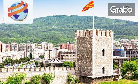 """През Март до """"Балканската перла"""" Охрид, Струга и Скопие! 2 нощувки с възможност за закуски, плюс транспорт"""