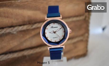 Идея за подарък! Дамски часовник с метална каишка - модел по избор