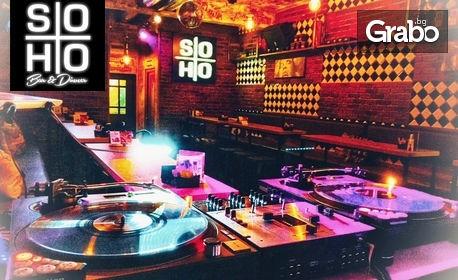 Куверт за 8 Декември с меню, напитки и парти с DJ SHOGO