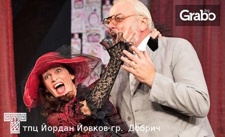 """Премиера на постановката """"Дамски шивач"""" - на 16 Декември"""