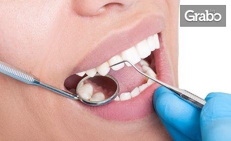 Обстоен стоматологичен преглед, почистване на зъбен камък с ултразвук и полиране