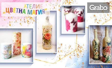 Уъркшоп по декориране на свещ или бутилка с декупаж - на 29 Октомври