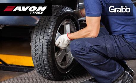 Смяна на 4 гуми до 18 цола на лек автомобил