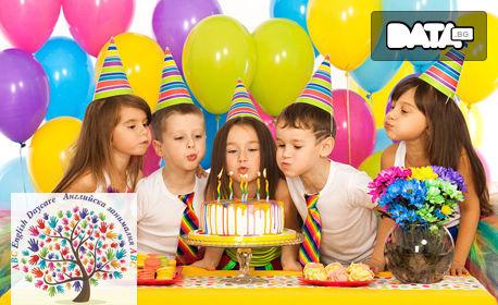 Детски рожден ден! 3 часа парти за до 10, 15 или 20 деца, с наем на зала, аниматор, почерпка и украса