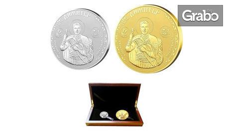 """Сребърен медальон """"Свети Димитър"""", позлатен медал или колекция от двете"""