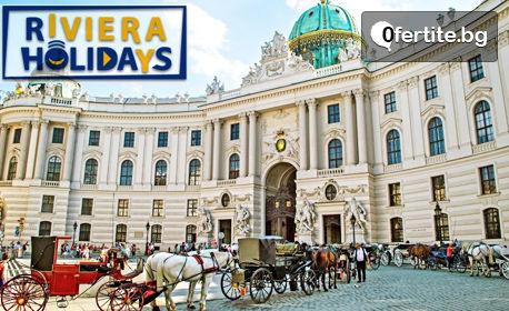 Лятна екскурзия до Виена! 2 нощувки със закуски, плюс самолетен билет