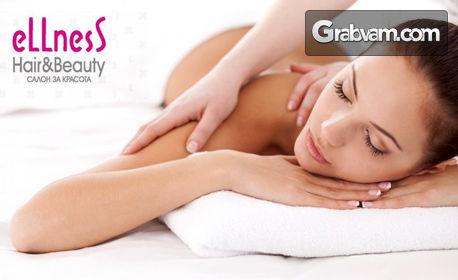 Аромамасаж - на гръб и ръце или на цяло тяло