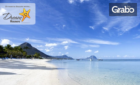 Ранни записвания за остров Мавриций! 7 нощувки със закуски и вечери или на база All Inclusive, плюс самолетен транспорт