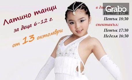 8 посещения на латино танци за деца от 6 до 12 години