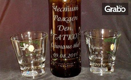 Гравирана чаша за уиски, грамота или сертификат, или бутилка уиски