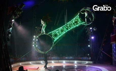 Цирк Колозеум гостува в Перник! Вход за спектакъл на дата по избор през Август - под стадион Миньор