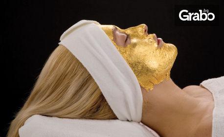 Почистване на лице с ултразвук, плюс Златна терапия за лице и шия - с 85% отстъпка