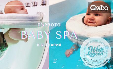 Хидротерапия с плуване във вана - за бебе бременни или семейство с деца