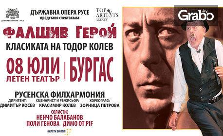 """Гледайте спектакъла """"Фалшив герой"""", посветен на Тодор Колев - на 8 Юли"""