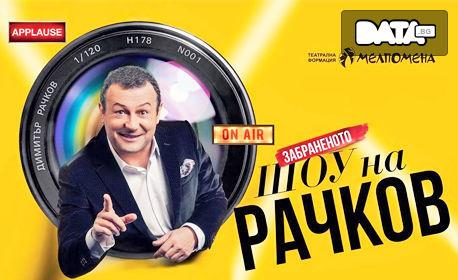 """Ексклузивно в Oferti.Data.BG! """"Забраненото шоу на Рачков"""" на 3 Септември - във Варна"""
