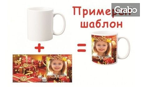 Керамична чаша с ваша любима снимка и шаблон по избор