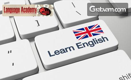 Онлайн курс по английски език - ниво по избор, с 12-месечен достъп до платформата