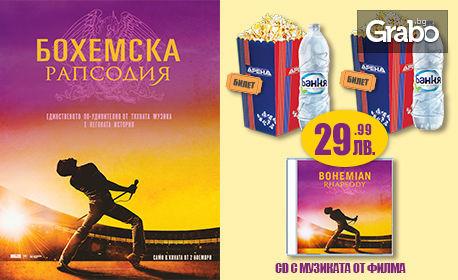"""Комбо предложение от Кино Арена! Вход за двама за филма """"Бохемска рапсодия"""" - от 2.11 до 31.12, плюс пуканки, вода и CD със саундтрак"""