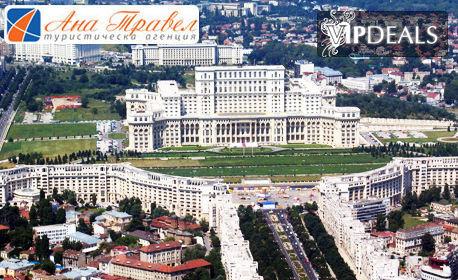 Екскурзия до Синая и Букурещ, с възможност за Бран и Брашов! 2 нощувки със закуски, плюс транспорт