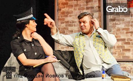 """Романтичната комедия """"Две обиколки на парка"""" - на 15 Септември"""
