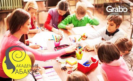 Урок по ментална аритметика за деца от 4 до 14г