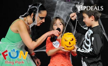 Забавления за малчугана! Хелоуин парти - на 29 или 30 Октомври