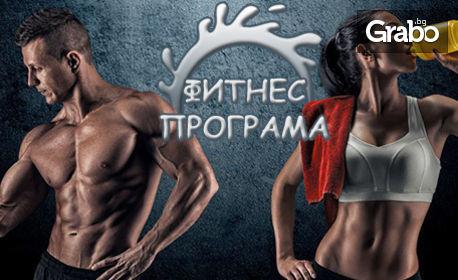 Изготвяне на индивидуален антицелулитен фитнес режим, с 12 месеца достъп до платформата