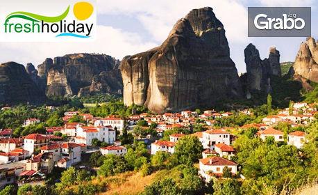 Великден в Гърция! Екскурзия до Олимпийската ривиера, Солун, Метеора и Едеса с 3 нощувки със закуски и транспорт