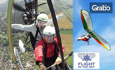 Полет с мотоделтапланер край Перник, плюс HD видеозаснемане и възможност за пилотиране