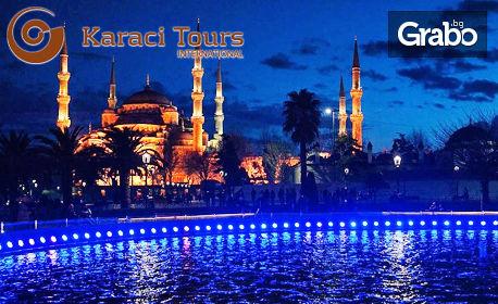 Наесен до Истанбул, Чорлу и Одрин! 2 нощувки със закуски в хотел 4*, плюс транспорт и туристическа програма