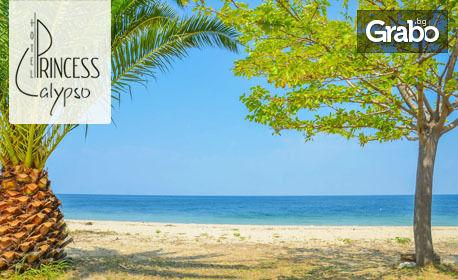 Лятна почивка на остров Тасос! 2 или 3 нощувки със закуски за двама - в Скала Принос