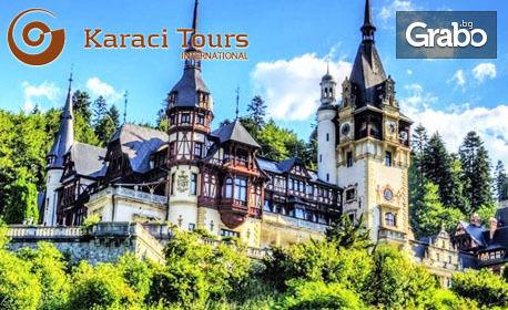 """Екскурзия до Румъния! 2 нощувки със закуски и транспорт, посещение на Музея на """"живите камъни"""" и МОЛ Контрочени"""