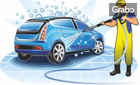 Подхранване и почистване на седящо място или машинно пране на автомобил