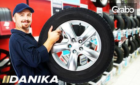 Демонтаж, монтаж и баланс на 4 броя гуми на лек автомобил