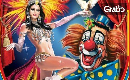 """Циркова приказка """"Чудесата за Принцесата"""" в Софийски цирк на сцена"""