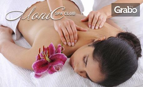 Класически масаж на цяло тяло, или Аюрведа Абхаянга масаж на цяло тяло, глава и стъпала