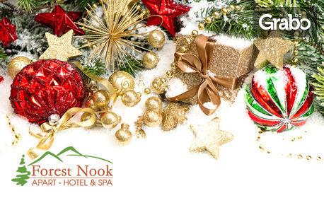Коледа за двама в Пампорово! 2, 3, 4 или 5 нощувки със закуски и вечери, две от които празнични