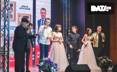 """Концертът """"Да пеем заедно"""" с Йордан Марков, Драго Драганов, Стефан Диомов и група 5-те сезона - на 15 Август"""