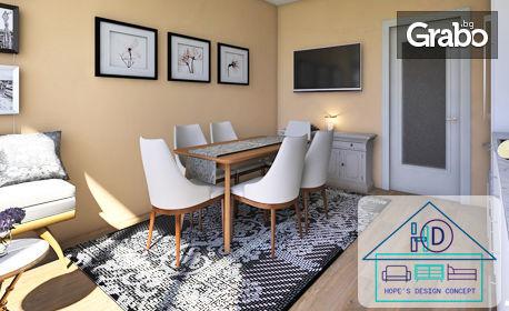 Изготвяне на проект за интериорен дизайн на жилищно или бизнес помещение, плюс консултация
