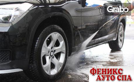 VIP комплексно измиване на автомобил, плюс дезинфекция и вакса или сухо пране на купе с Торнадор, или полиране на 2 фара