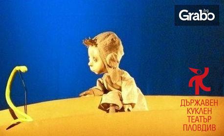 """Спектакълът за деца и възрастни """"Малкият Принц"""" на 13 Февруари"""