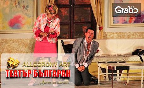 """Най-гледаната комедия """"Жена ми се казва Борис"""" на 11 Декември"""