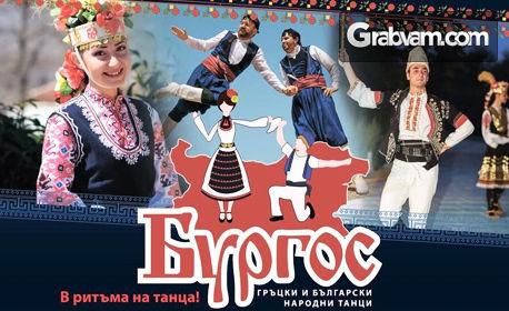 8 посещения на български или гръцки народни танци за начинаещи