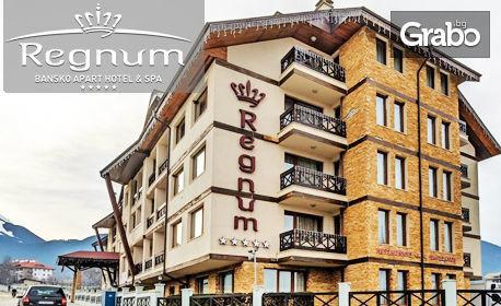 Петзвездна почивка в Банско! Нощувка със закуска и вечеря, плюс SPA, Аква парк и минерални басейни